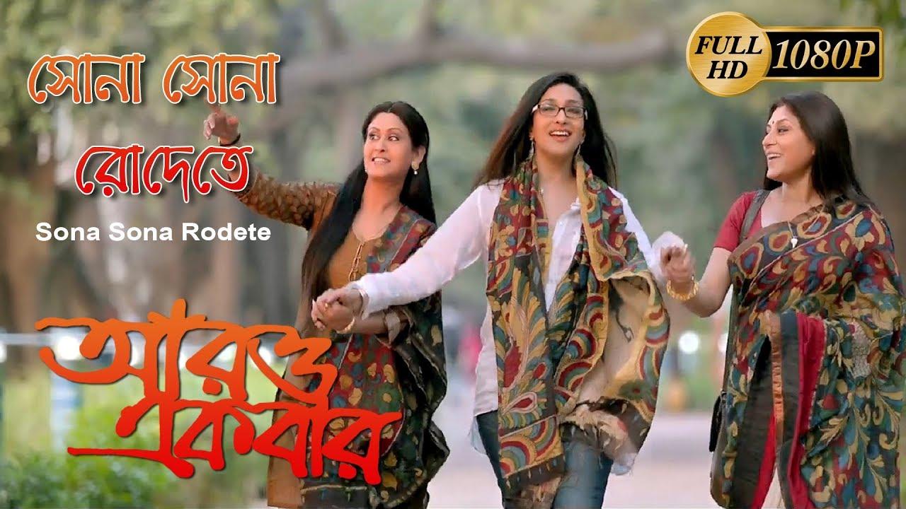 Sona sona rodete lyrics Aro Ekbar  Sanchari Naha Lyrics