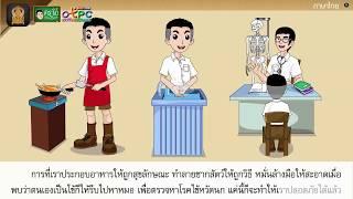 สื่อการเรียนการสอน การแสดงความคิดเห็นเรื่อง ไวรัสวายร้าย ป.4 ภาษาไทย