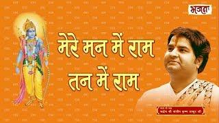 Mere Man Me Ram Tan Me Ram Rom Rom Ram Re