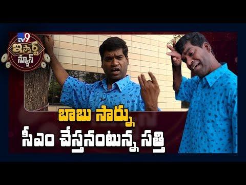 బాబు సార్ను సీఎం చేస్తనంటున్న సత్తి    iSmart News - TV9