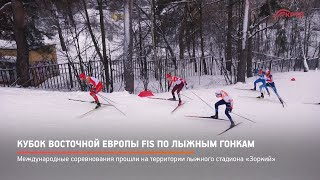 Кубок Восточной Европы FIS по лыжным гонкам