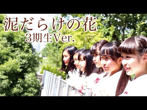 『泥だらけの花』 PV ( #KissBee )