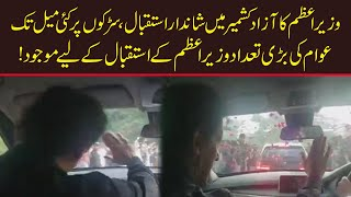 PM Imran Khan's Royal Welcome in AJK   People rallied on the road to see the Prime Minister