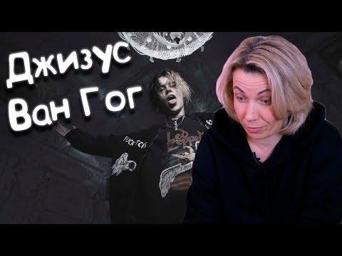 Реакция МАМЫ на Джизус - Ван Гог (Official Video)