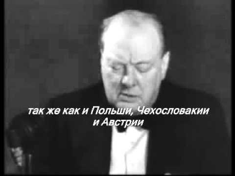 Знаменитая речь Уинстона Черчилля