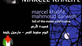 قصيدة الأرض من البوم سقوط القمر مارسيل خليفة