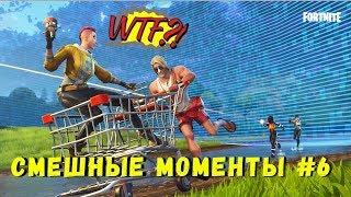 Fortnite приколы, смешные моменты, фейлы,баги fortnite #6