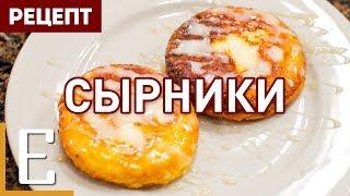 Самые вкусные сырники — рецепт Едим ТВ