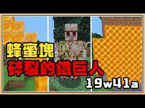 鬼鬼-Minecraft最新改版,蜂蜜方塊&破損的鐵巨人!
