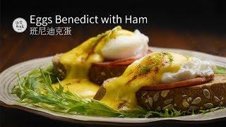 班尼迪克蛋 Eggs Benedict | 自製荷蘭醬+水波蛋 療癒系的高蛋白早午餐  エッグベネディクト