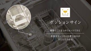 スライドオープン食洗機_ポジションサイン