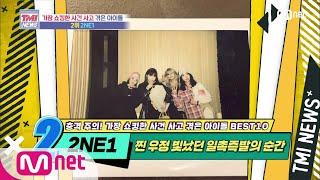 Mnet TMI NEWS [49회] 찐 우정이 빛났던 일촉즉발의 순간! 2NE1! 200708 EP.49