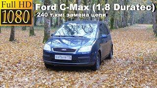 Ford C-Max (1.8 Duratec) - 240 т.км, замена цепи, регулировка клапанов