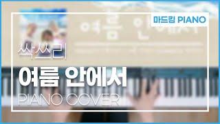 [싹쓰리(SSAK3)] '여름 안에서 (Feat. 황광희)' 피아노 커버(Piano Cover)