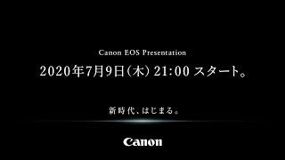 Canon EOS Presentation / 2020.07.09 21:00 START 【キヤノン公式】