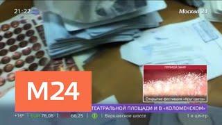 """""""Московский патруль"""": купить добросовестность у аферистов - Москва 24"""