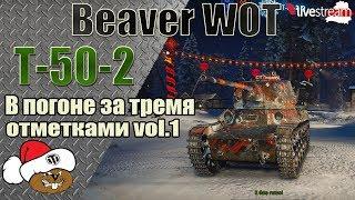 Т-50-2 Три отметки vol.1 Стрим [World of Tanks]