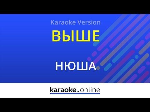 Выше - Нюша (Karaoke version)