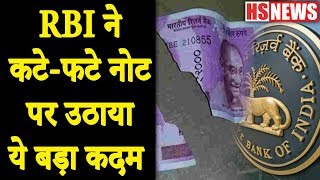 How and where you can exchange your damaged currency notes | RBI | Indian Crrency