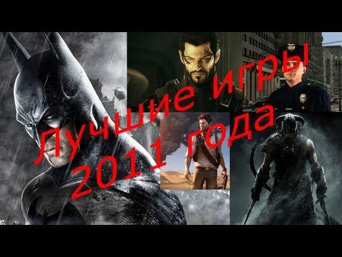 Лучшие игры 2011 года