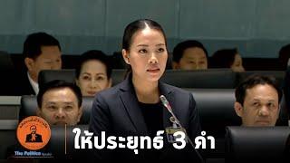 """แสบถึงทรวง """"สรัสนันท์"""" ส.ส.หญิงเพื่อไทย ยำใหญ่ """"บิ๊กตู่"""" นายกฯ 3 ไร้... : Matichon TV"""