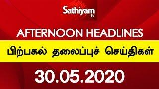 Afternoon Headlines | 30 May 2020 | பிற்பகல் தலைப்புச் செய்திகள் | Tamil Headlines News | Tamil News