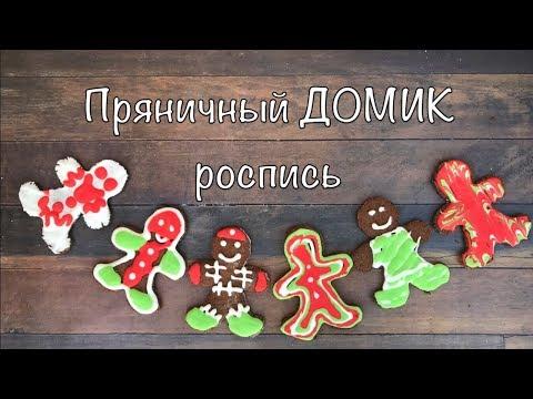 Рождественский пряничный домик ☆ Роспись глазурью ☆ Как украсить пряничный домик в Новый год