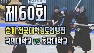 제60회 춘계전국대학검도연맹전 남자1부 단체전 준결승 ㅣ국민대학교 vs 초당대학교ㅣ劍道 영상