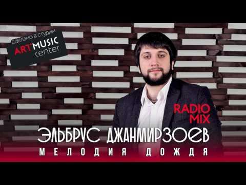 Эльбрус Джанмирзоев - Мелодия дождя РЕМИКС (ART MUSIC  D Mix)