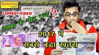 Comedy King Manish Mast    2017 का सबसे बड़ा खतरा    Dehati Comedy Funny Comedy New 2017