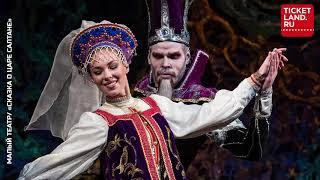 Премьера! Сказка о царе Салтане, Малый театр