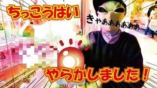 1000円でクレーンゲームに挑戦!クリスマスツリー取ろうとしたら。。。やらかしました!