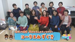 40周年を迎えた伝統のサークルで歌おう!「コーラスみずぐき」近江八幡市岡山コミュニティセンター