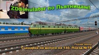 ZDSimulator по Пьятницам! Сценарии на допуск на 140. Поезд №18 Пишем ленту