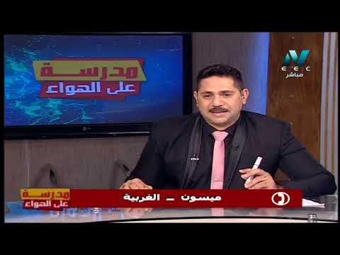 talb online طالب اون لاين كيمياء الصف الثاني الثانوي 2020 ترم أول الحلقة 10 - الجدول الدوري الحديث دروس قناة مصر التعليمية ( مدرسة على الهواء )