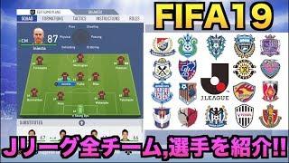 FIFA19収録Jリーグ全チーム&選手を紹介!!
