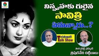 నిస్పృహకు గురైన సావిత్రి ఏమన్నారు? | Tripuraneni Chittibabu | Telakapalli Talk Show | S cube TV