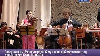 """Вести-Хабаровск: """"Завершился VI Международный музыкальный фестиваль Ю. Башмета"""""""