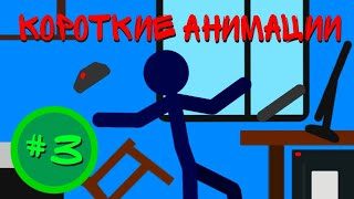 Короткие анимации #3 || Рисуем мультфильмы
