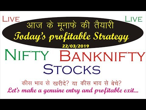 NIFTY BANKNIFTY  STOCKS TODAY'S (22/03/19) LIVE EARNING OPPORTUNITIES  आज पैसा कैसे  कमाया जाए (видео)