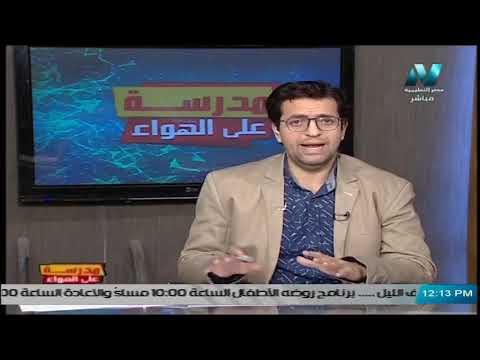 فيزياء لغات الصف الثالث الثانوي 2020 - الحلقة 24 - تقديم ا/ محمود عامر