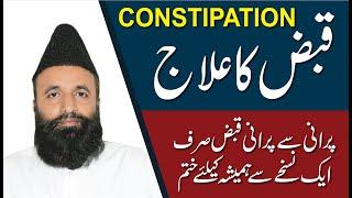 Qabz Ka Fori Ilaj - Constipation Relief Treatment Urdu Hindi- Get Rid of Constipation Qabz Ka Elaj