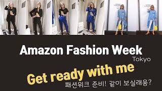 [JP CC] 도쿄 아마존 패션위크(Tokyo Amazon Fashionweek) 같이 준비해여~♬│일본일상v-log│케이스키│Kski│