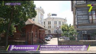 Минирование Одесского медицинского университета и увольнение Запорожана