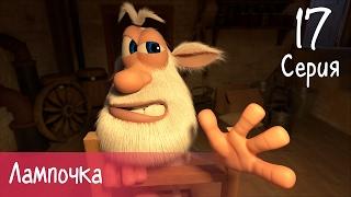 Буба - Лампочка - 17 серия - Мультфильм для детей