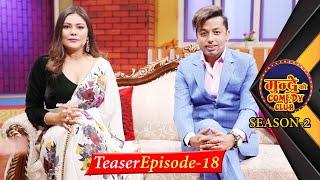 Mundre ko comedy club season 2 episode 18 teaser Sunita Dulal & Khuman Adhikari