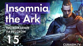 Прохождение Insomnia The Ark - 015 - Закрытый Показ и Убежище Тайпера