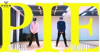 YHBOYS组合 - 《PIE》张铭浩x郭殿甲练习室双人舞