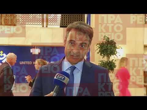 Στη σύνοδο του ΕΛΚ, στη Σόφια, ο Κυρ. Μητσοτάκης