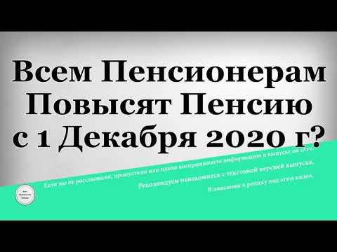 Всем Пенсионерам Повысят Пенсию с 1 Декабря 2020 г